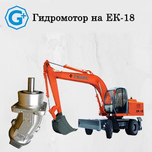 Гидромотор на ЕК-18