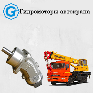 Гидромоторы автокрана