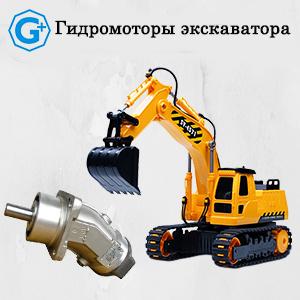 Гидромоторы экскаватора