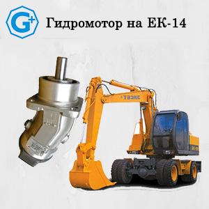 Гидромотор на ЕК-14