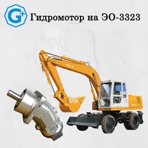Гидромотор на ЭО-3323