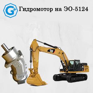 Гидромотор на ЭО-5124
