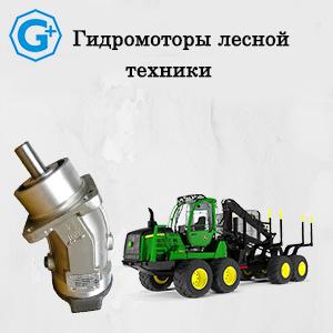 Гидромоторы лесной техники